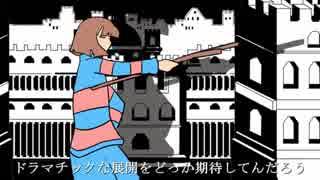 【UNDERTALE】ド ■ ラ ■ マ ■ ツ ■ ル ■