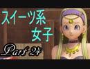【ネタバレ有り】 ドラクエ11を悠々自適に実況プレイ Part 24
