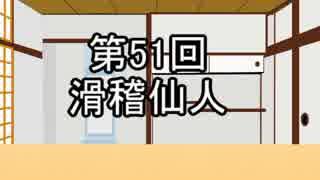 あきゅうと雑談 第51話 「滑稽仙人」