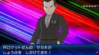 戦闘!サカキ【ポケモン ウルトラサン・ウ
