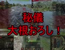 【WoT】ゆっくりテキトー戦車道 AT 15A編 第105回「政治家」