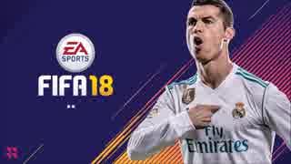 FIFA18 監督キャリアモード Bayern - Benfica 気分転換。チャンピオンズカップ