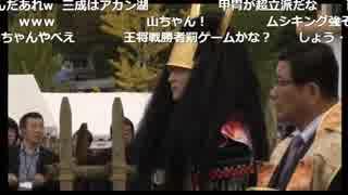 東西人間将棋:佐藤天彦名人vs山ンバ八段