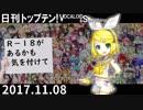 日刊トップテン!VOCALOID&something【日刊ぼかさん2017.11.08】