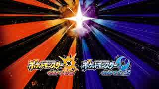 【ポケモンUSUM】戦闘!トレーナー