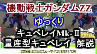 【機動戦士ガンダムZZ】キュベレイMk-Ⅱ&