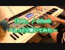 【ピアノ】I'll be...をしっとり弾いてみた【MSSP】
