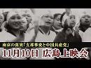 【11月10日広島上映会】映画「南京の真実-支那事変と中国共産党」上映スケジュール [桜H29/11/9]