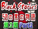 【Black Stories】再び不可思議な事件の謎を解く黒い物語part2【複数実況】