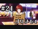 【ときメモ4】ゴリラがときめくメモリアル4 Part21【実況】