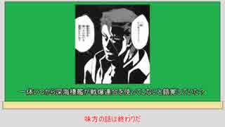 【艦これ】まだよくわからない戦爆連合【