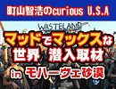 【町山智浩のcurious U.S.A】マッドでマックスな世界 潜入取材