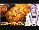 【NWTR食堂】カスタードアップルパイ【第24羽】