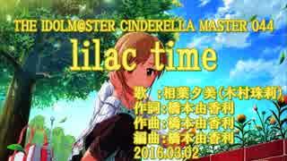 【ニコカラ】lilac time【off vocal】