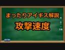 まったりアイギス解説 4【攻撃速度】
