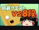 【ゆっくり実況】囲碁クエの8段と対局するよ!【級位者の囲碁】
