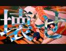 【Fate/MMD】フィクサー=FULL=【FGO英霊剣豪七番勝負ネタバレ】