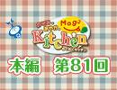 【第81回】のぞみとあやかのMog2 Kitchen [ゲスト:三宅麻理恵さん、佳村はるかさん]