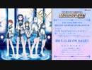 【楽曲試聴】「FairyTaleじゃいられない」【ミリオンライブ!】