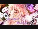 【ニコカラ】Alice in Parallel World【おんぼ】