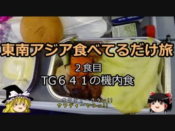 【ゆっくり】東南アジア食べてるだけ旅 2食目 TG641の機内食