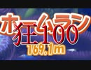【MUGEN】狂_100【part11】