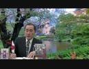 《 フリー動画 水間条項国益最前線】第58回 第1部《トランプ...
