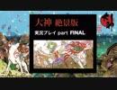【実況】大神 絶景版 初見プレイpart FINAL