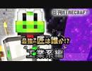【日刊Minecraft】最強の匠は誰か!?工業系編  目標サバゲー2日目【4人実況】