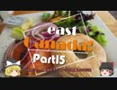 【ゆっくり】東カナダ一人旅 Part15 北米のパリ