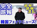 【韓国平昌五輪に北朝鮮が参加決意】 誤報!誤報!誤報!フェイクニダ!