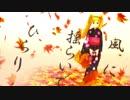 【エミリー スチュアート】紅一葉