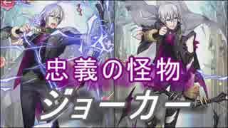 【FEヒーローズ】仮装の収穫祭 - 忠義の怪物 ジョーカー特集