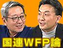 忍足謙朗×篠田英朗「国連で学んだ修羅場のリーダーシップ」前編