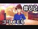 【ときメモ4】ゴリラがときめくメモリアル4 Part22【実況】