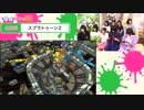 ゲーム女子の部屋・目指せスプラトゥーン甲子園!前半