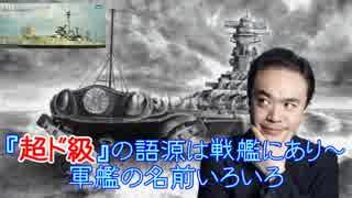 【居島一平】超ド級の「ド」って何? 2017.11.10
