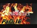 【実況】終焉の地にて part 16【FF6】