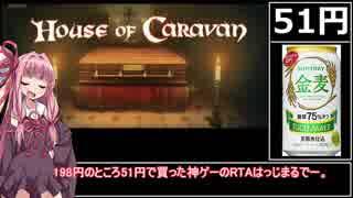【51円】賛否両論ゲー House of Caravan RTA_01:14.66