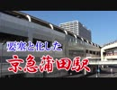 【迷列車で行こうシリーズ】 京急空港線物語 第四章