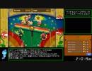 【RTA】 マリオ&ルイージRPG1 DX ノーマルモード 3時間58分57秒 【Part6】
