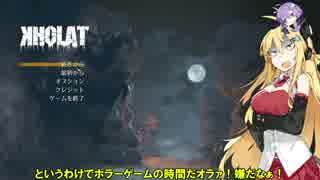 ギフト フロム ユー!!part1【Kholat&Que