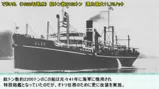 迷軍艦に乗ろう第十九回 潜水艦ホイホイ