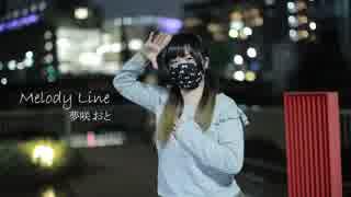 【夢咲おと】Melody Line【踊ってみた】
