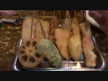 ゴールデン街で串カツいっぱい食べてみた