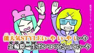 ニコカラ/い〜やい〜やい〜や  /on voc