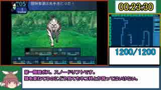 【RTA】世界樹の迷宮 Any% 2:40:53 Part 1