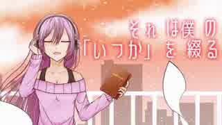 【巡音ルカV4X】アメイジングストーリー【オリジナル】