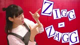 【楽しく】ZIGG-ZAGG 踊ってみた【あすと