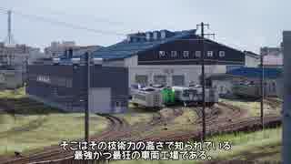 迷列車で行こう 北海道編番外8 ~苗穂工